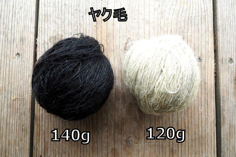 画像1: 珍しいヤクの毛ラスト!!Sale 40% OFF!! ukA 天然素材の糸  (1)