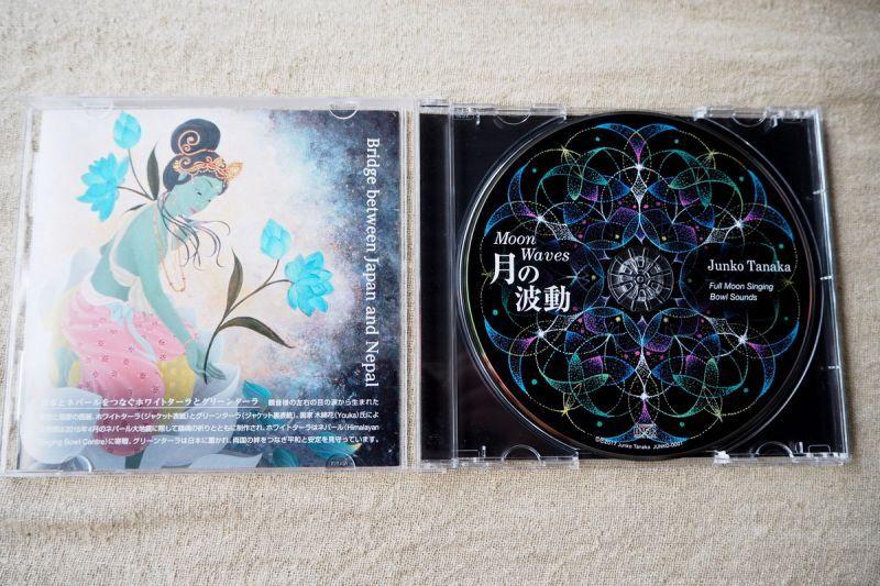 画像1: yogaや瞑想のBGMに!Junko Tanaka チャリティーCD Moon Waves-月の波動 Son of Light (1)