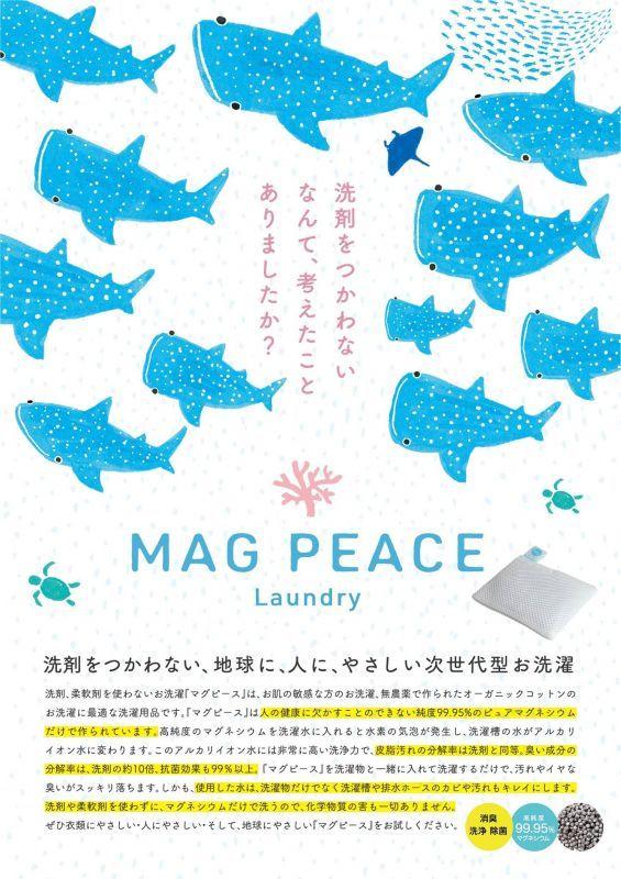 洗濯 マグネシウム 効果 マグネシウム洗濯を1年続けてみました!結果と今後のお話