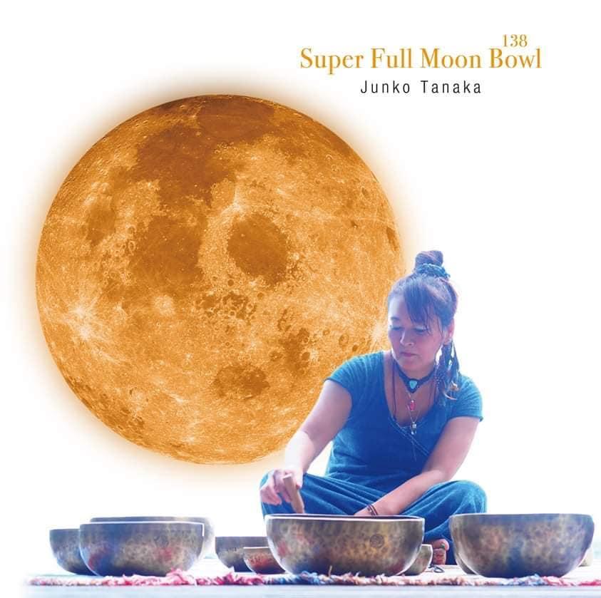 画像1: yogaや瞑想のBGMに!super full moon bowl CD   JUNKO TANAKA- (1)